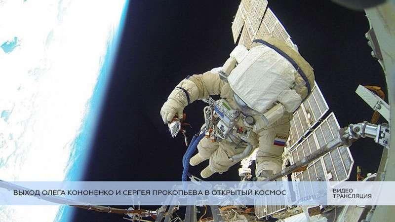 Выход российских космонавтов Кононенко и Прокопьева в открытый космос. Прямая трансляция