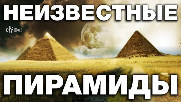 5 неизвестных пирамид, о которых мало кто знает