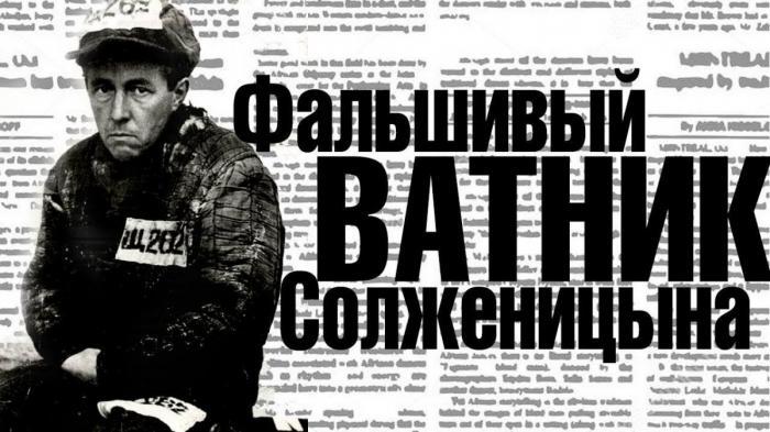 Иуда Солженицын мёртвой хваткой вцепился в корабль «Россия». Пора его сбросить!