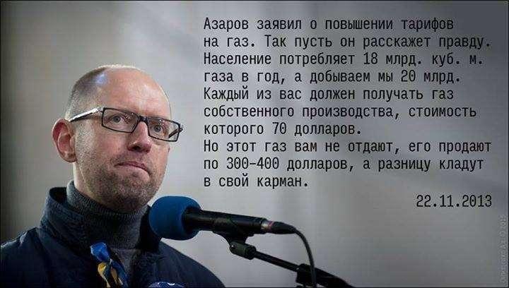 Украинский «Нафтогаз» и жулик Фирташ выясняют отношения, обкрадывая украинцев