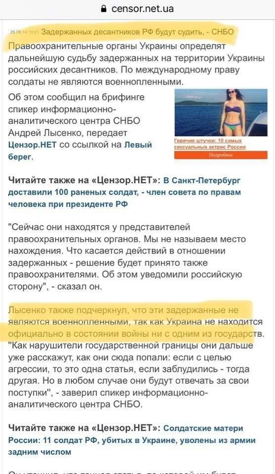 Если задержаны русские военные, то они преступники, а если украинские, то они няшки