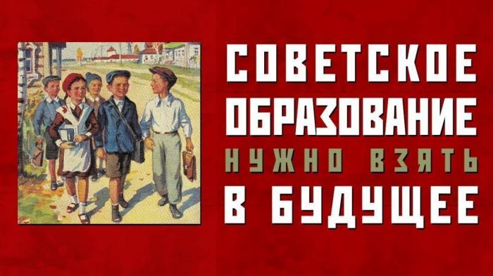 Полноценное образование сохранится только в закрытых школах. Проект «Сталинский букварь»