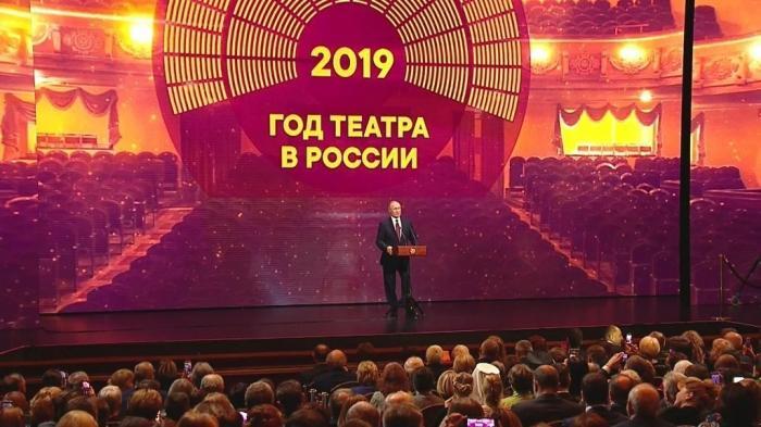 Владимир Путин выступил на открытии Года театра в России