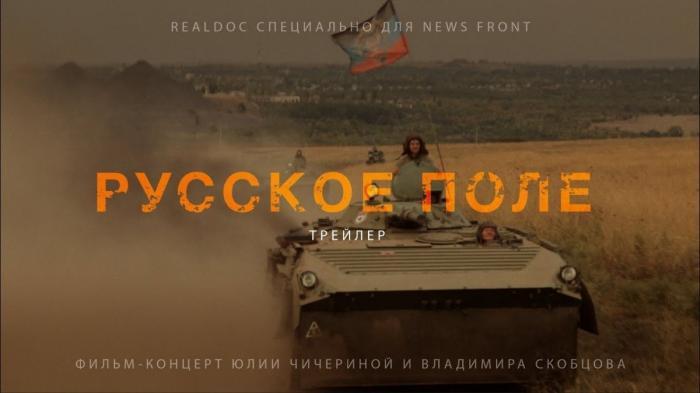 «Русское поле» – трейлер фильма Юлии Чичериной и Владимира Скобцова