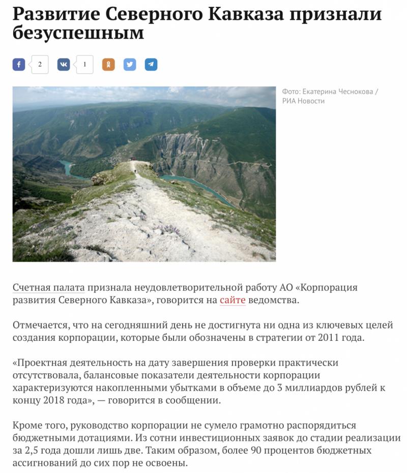Курортов Северного Кавказа в России, скорее всего, так и не будет