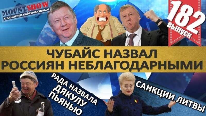 Жулик Чубайс назвал обворованных россиян неблагодарными. Литва и её шпротные санкции