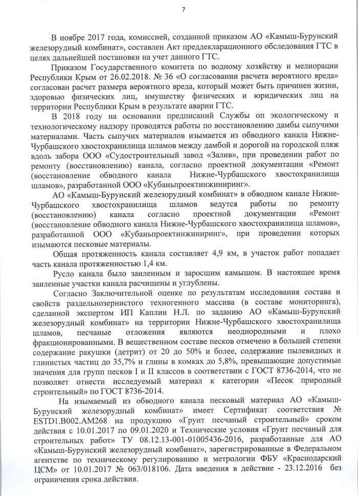 В Крыму раскрываются новые подробности по факту незаконной добычи песка