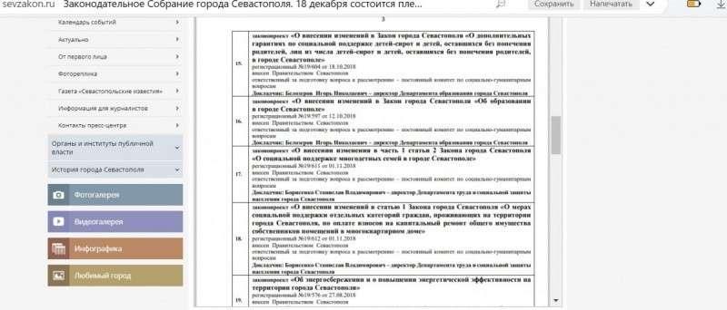 Губернатор Севастополя Дмитрий Овсянников: назло Чалому отморожу льготы