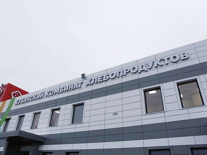 ВКраснодаре открыт комбинат хлебопродуктов мощностью более 70 тыс. твгод