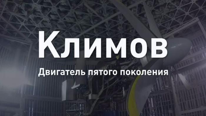Российские двигатели для легкого истребителя 5 поколения и скоростного вертолёта
