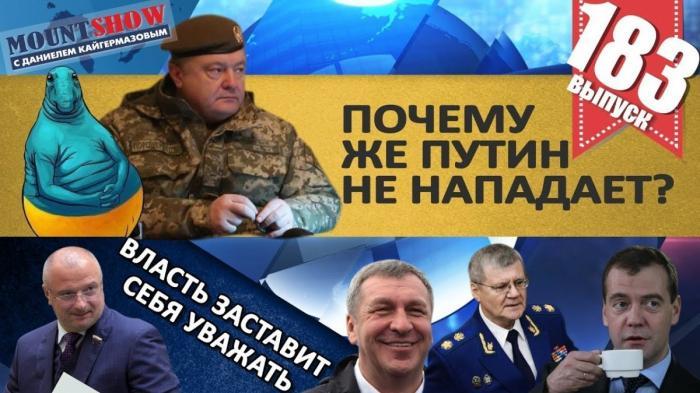 Порошенко ждёт агрессии, а Путин всё не нападает и даже на звонки не отвечает