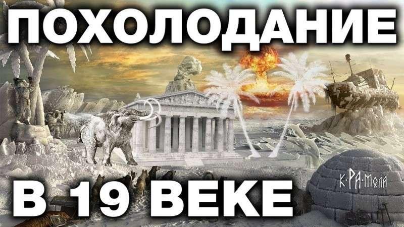 В России до 19 века был субтропический климат. 10 фактов о глобальном похолодании
