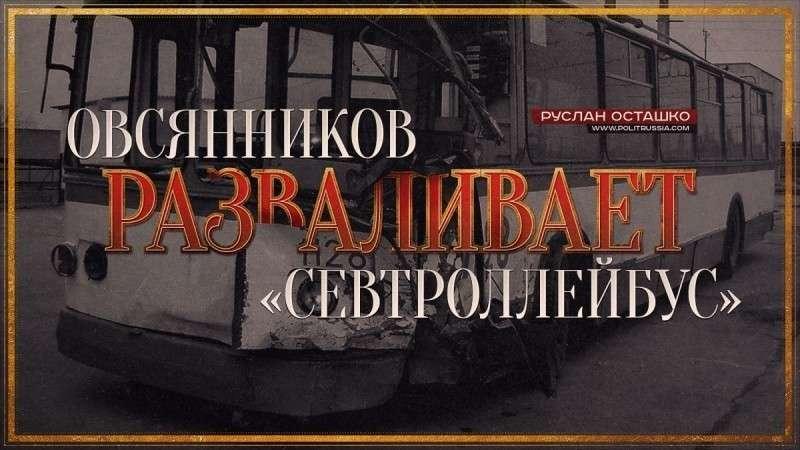 Севастополь. Губернатор Овсянников разваливает «Севтроллейбус»