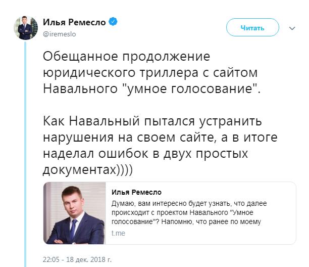 Проект «Умное голосование» Навального собирал личные данные россиян для Запада