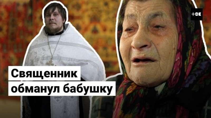 Священник обманул старушку и присвоил 600 тысяч рублей, теперь она вынуждена попрошайничать
