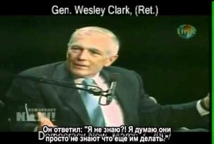 Американский генерал Уэсли Кларк откровенно рассказал о настоящих планах Пентагона