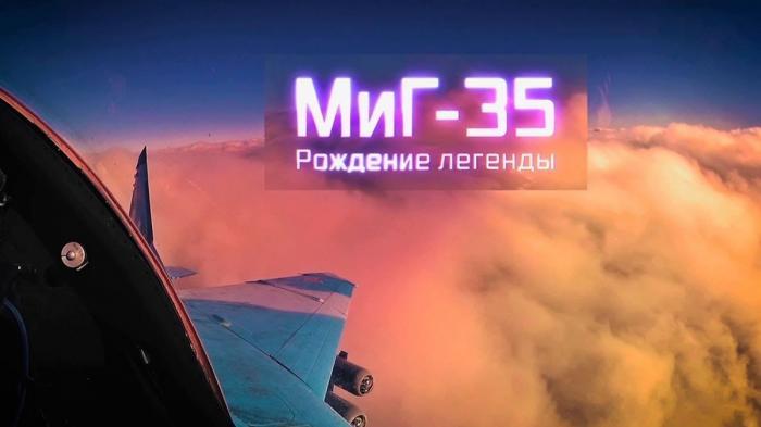 Новейший российский самолёт МиГ-35. Рождение легенды