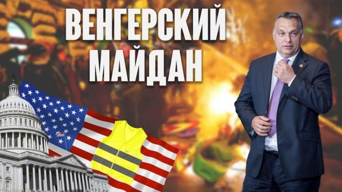 Американский майдан добрался до Венгрии! Кто следующий?