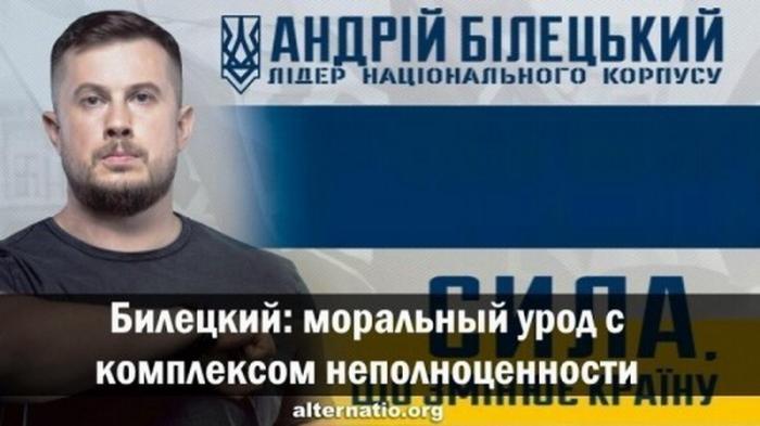 «Белый вождь» Андрей Билецкий – моральный урод с комплексом неполноценности