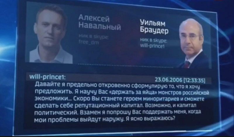 Агент Браудер заочно арестован в России