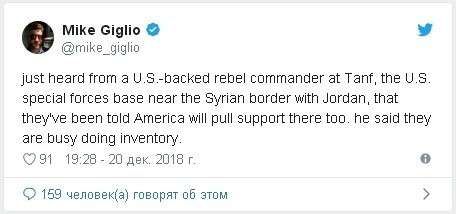 Армия США получили под дых в Сирии, признают американские военные