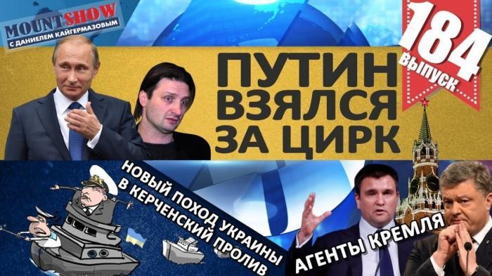 Агенты Кремля Порошенко и Климкин готовят новый поход в Керченский пролив