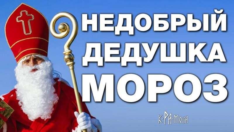 Как злой Санта Клаус стал добрым Дедом Морозом. И причём тут Святой Николай и языческий Карачун