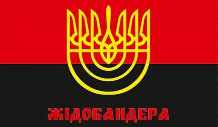 На Украине оказывается официально существует движение «Евреи за Бандеру»