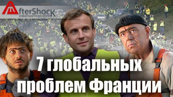 Это в России проблемы? Да Вы на Францию посмотрите!