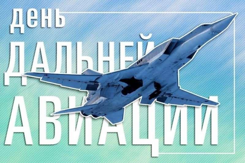 Дальняя авиация ВКС России отмечает 104 года! Поздравляем!