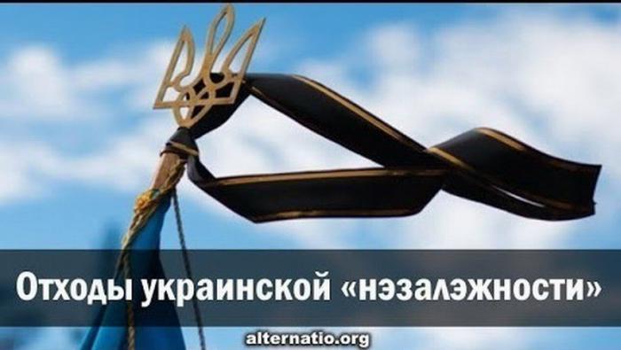 Отходы украинской «нэзалэжности» Андрей Ваджра
