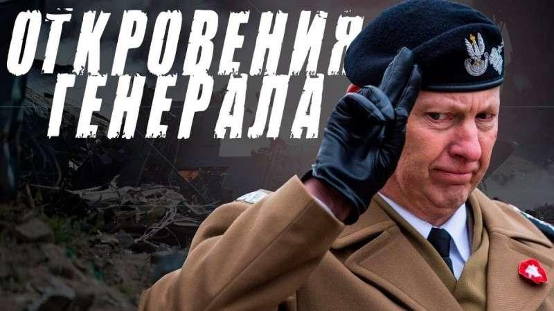 Откровения польского генерала «Почему мы проиграем войну с Россией»