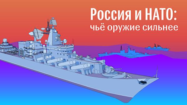 Россия против НАТО: чьё оружие сильнее