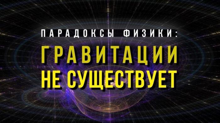 Нелепости в теориях гравитации и электричества или «ключ к управлению планетой Земля»