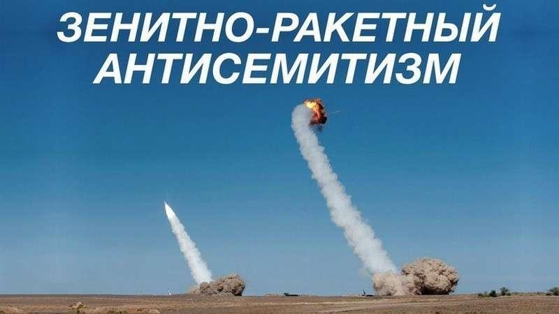 Россия сделала Израилю намёк. На что?