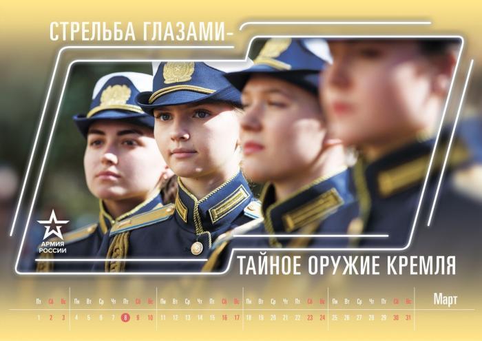 Министерство обороны России выпустило шуточный календарь на 2019 год