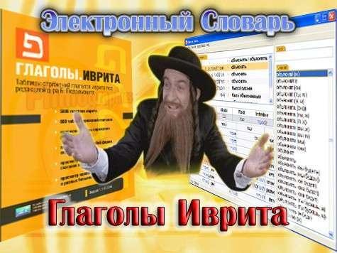 Вторым государственным на Украине станет иврит: сенсация или провокация?