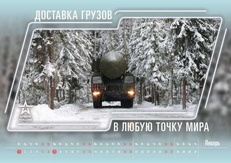 Как юмористический календарь Минобороны России всколыхнул либеральное болото