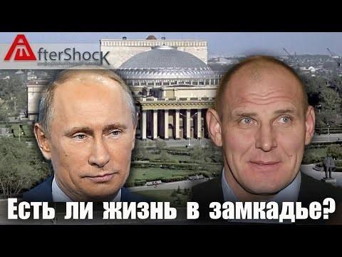 Обзор Новосибирска. Есть ли жизнь в замкадье?