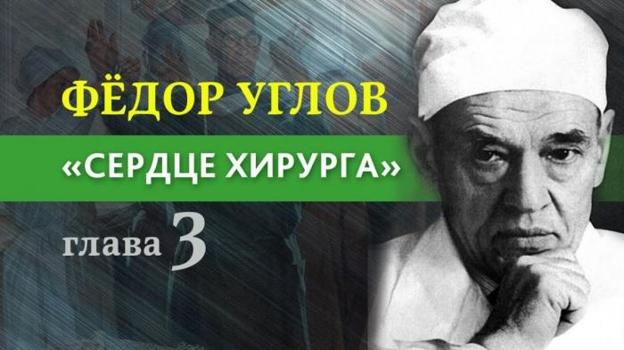Фёдор Углов «Сердце хирурга» глава 3