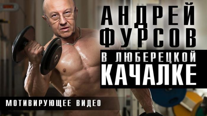 Историк и аналитик Андрей Фурсов и здоровый образ жизни