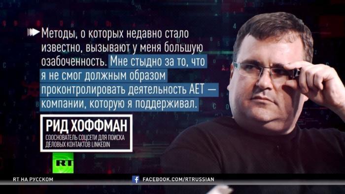 Сооснователь LinkedIn Рид Хоффман извинился за финансирование создания фейковых «русских ботов»