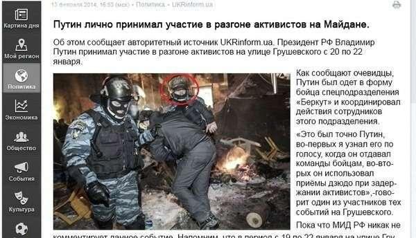 Украинские мифы о российском спецназе