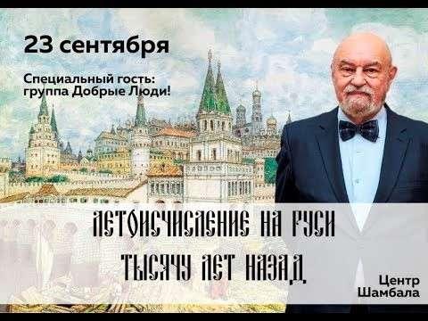 Когда праздновать Новый Год? Какое было летоисчисление на Руси?