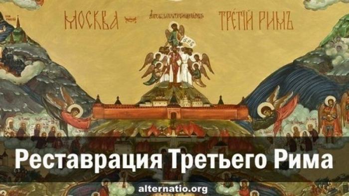 Реставрация Третьего Рима