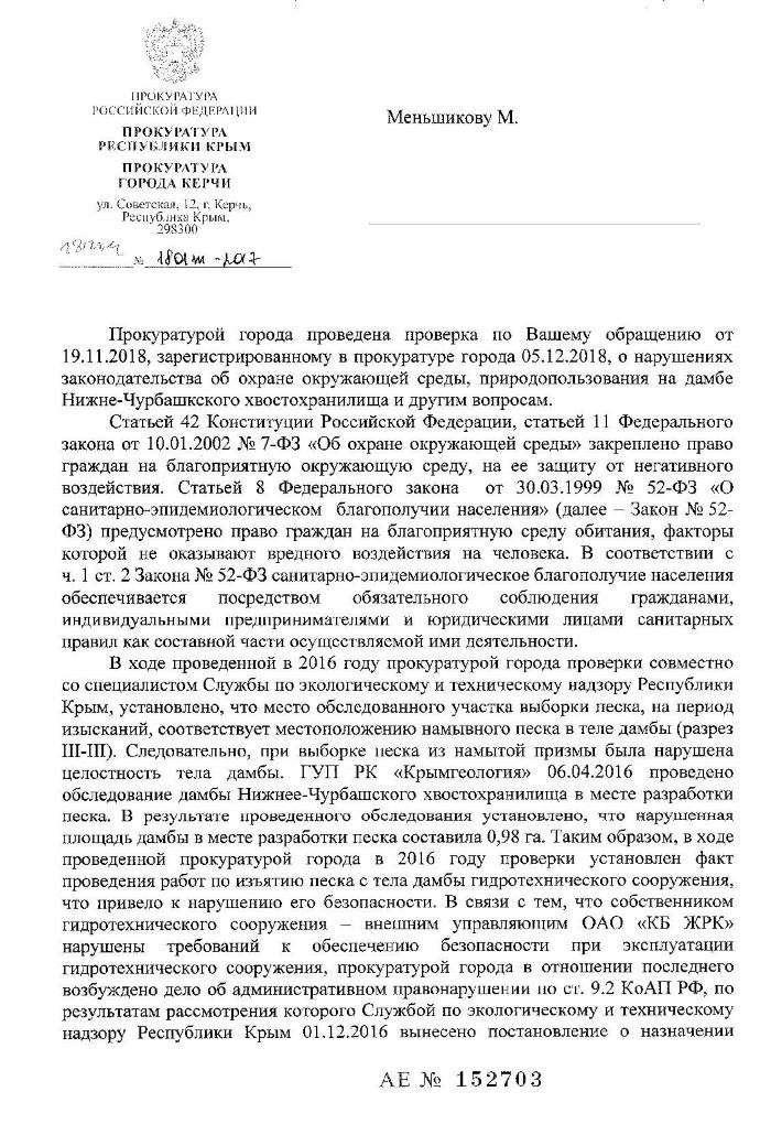 В Крыму растаскивают хранилище ядовитых химических отходов