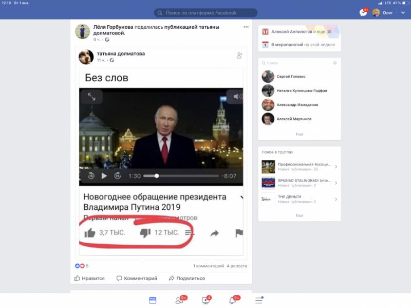 Информационная война против России: как Фейсбук нами манипулирует