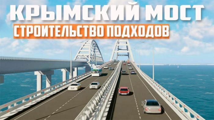 Крымский мост. Подходы. Керченский пролив. Крым