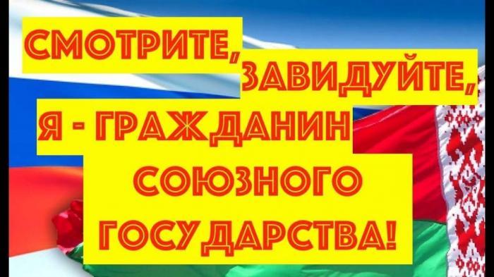 Права граждан Союзного государства России и Белоруссии