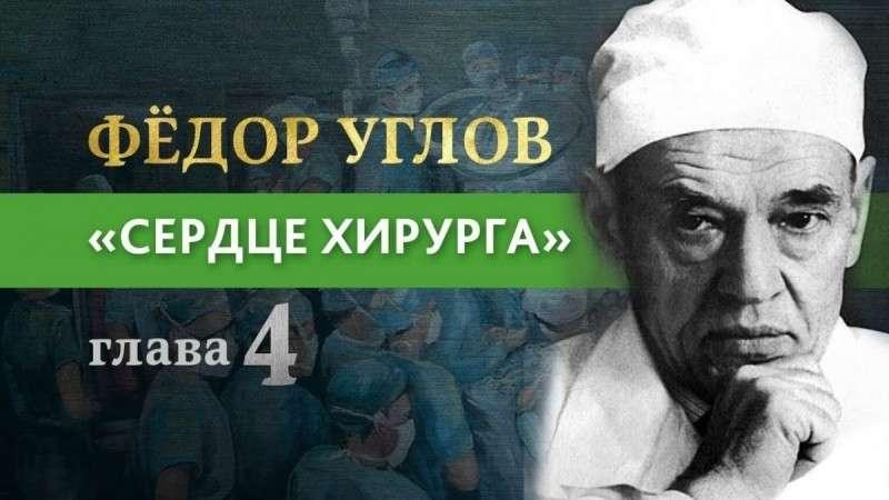 Фёдор Углов книга «Сердце хирурга» глава 4